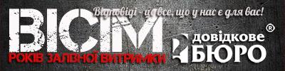 """""""ДОВІДКОВЕ БЮРО"""""""